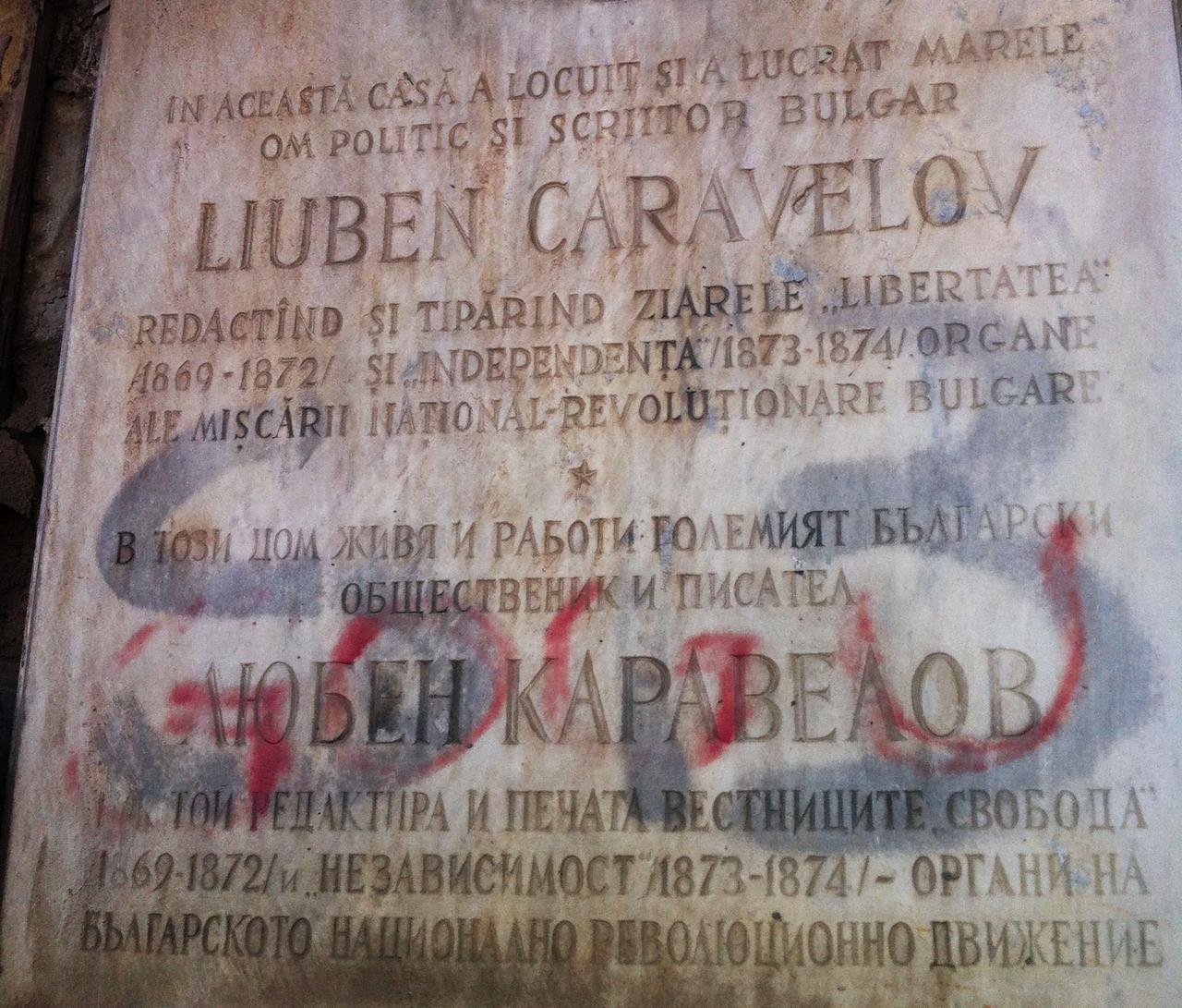 Hanul Solacoglu - Liuben Caravelov
